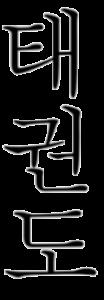taekwondo_zeichen